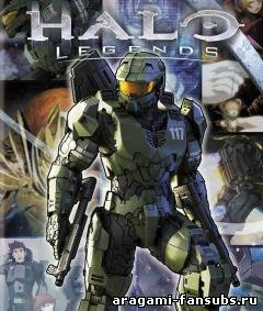 Halo Legends / Легенды о Гало
