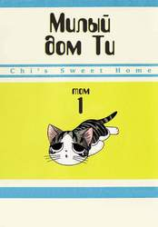 Chi`s Sweet Home vol.1