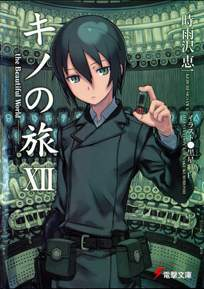 Kino no Tabi book 12