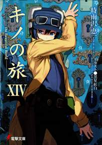 Kino no Tabi book 14