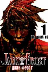 Jack Frost vol.1
